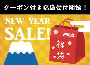 【2021新春福袋】数量限定!超お得なアパレル&ゴルフ福袋の予約受付開始!