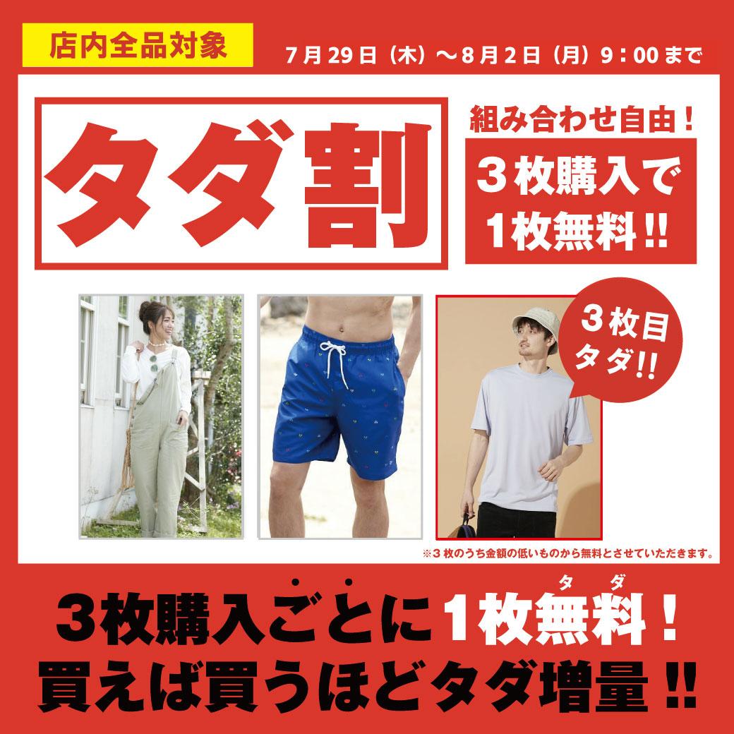 【タダ割開催】3点買うと1点無料!