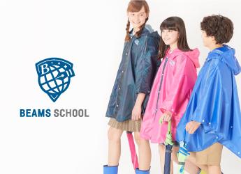 【BEAMS SCHOOL】雨の日スタイル|レイングッズを紹介
