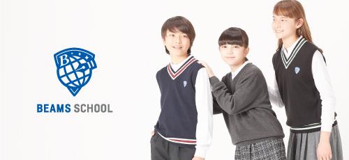 BEAMS SCHOOLのスクールスタイル