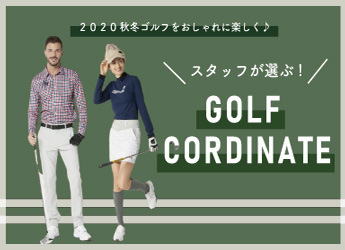 【スタッフが選ぶ!】2020秋冬ゴルフコーデのご紹介♪