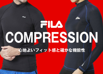 【FILA COMPRESSION】着心地、機能性抜群!人気の定番コンプレッション!