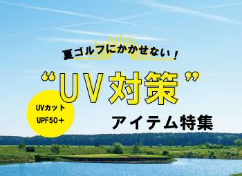 【夏ゴルフにかかせない!】UV(紫外線)対策アイテム特集
