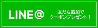 LINE@連携500円クーポン