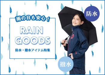 【レイングッズ】防水・撥水アイテムで今年の梅雨に備えよう!