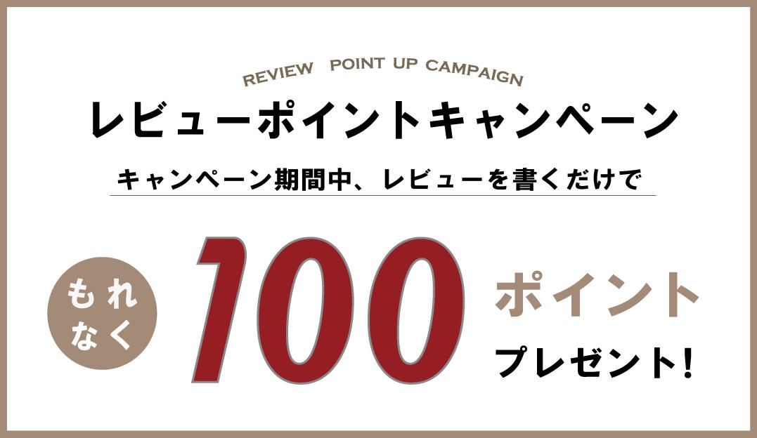 【100pt進呈】レビューキャンペーン開催中!