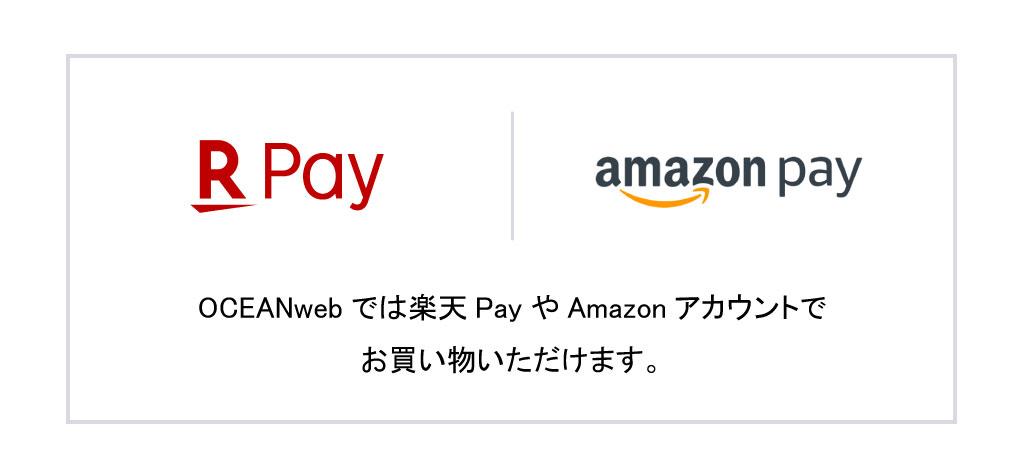 Amazonペイ楽天ペイ
