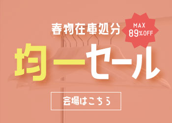 【均一セール】在庫一掃MAX89%OFF!