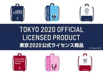 【東京2020公式ライセンス商品】