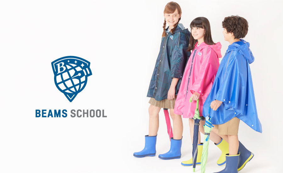 BEAMS SCHOOLの雨の日スタイル 梅雨の季節のレイングッズ