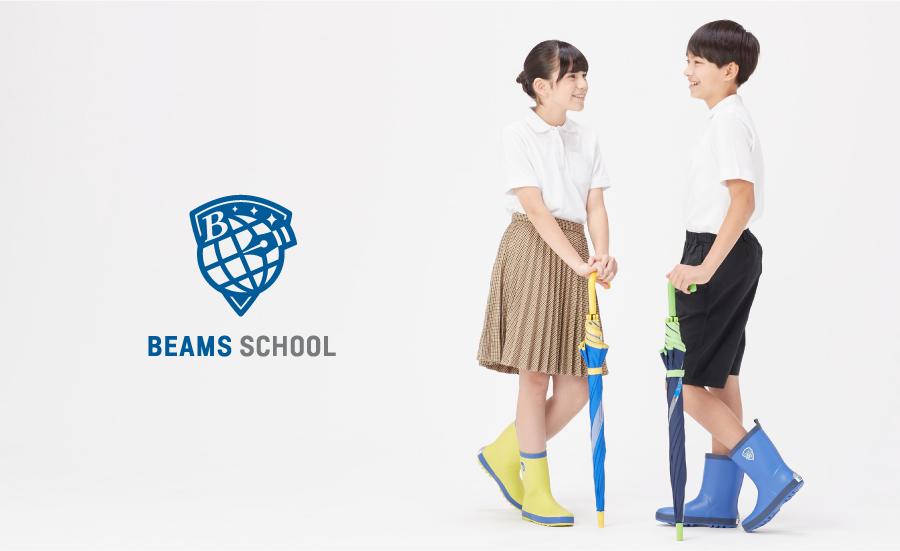 BEAMS SCHOOL/ビームススクール